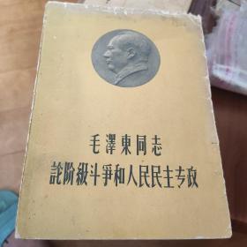 毛泽东同志论阶级斗争和人民民主专政