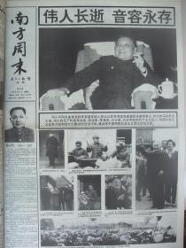 早期4开原版报合订本:南方周末(1997年1至6月,六个月全)馆藏品佳。有邓小平逝世等内容。可做生日报