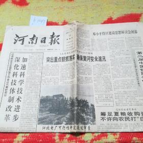 1993.5月16日河南日报