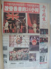 早期4开原版报合订本:南方周末(1997年7至12月,六个月全)馆藏品佳。有庆香港回归等内容。可做生日报