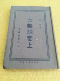民国16年初版 本能论卷上(民铎丛书之三)