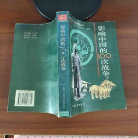影响中国的100次战争  张秀平  广西人民出版社