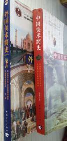 中国美术简史(新修订本)+外国美术简史(彩插增订版)中央美术学院美术史系编