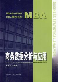 商务数据分析与应用
