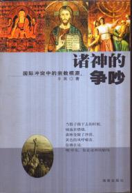 诸神的争吵:国际冲突中的宗教根源