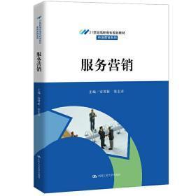 服务营销(21世纪高职高专规划教材·市场营销系列) 安贺新 中国人民大学出版社 正版书籍