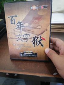 法律讲堂 百年文字狱 3片装DVD