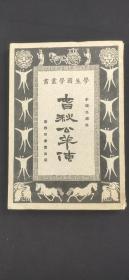 春秋公羊传(初版)