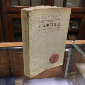 士与中国文化 (余英时 著 87年1版1印  )