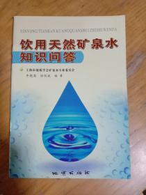 饮用天然矿泉水知识问答