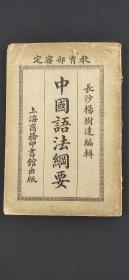 中国语法纲要.