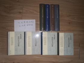 夏志清夏济安书信集(精装 全四册)。。。