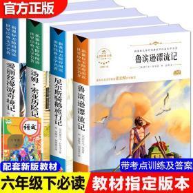 全套4册 鲁滨逊漂流记正版 小学生六年级必读课外阅读书籍下册经