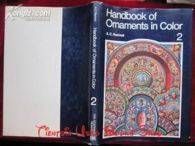 Handbook of Ornaments in Color, Vol. 2(英语原版 精装本)彩色装饰品手册,第2卷