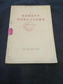 政治经济学中现代修正主义的批判(1版1印)