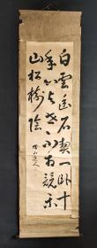 D1171:回流手绘书法图立轴(日本回流.回流老画.老字画
