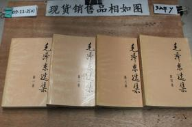 毛泽东选集第一、二、三、四卷