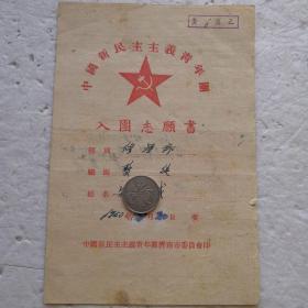 1950年中国新民主主义青年团入团志愿书