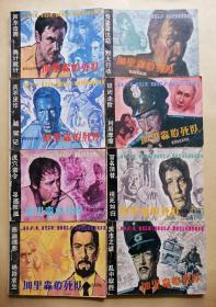 加里森敢死队  八册全 64开连环画 1985年1版1印