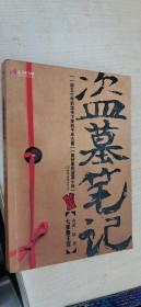盗墓笔记(七星鲁王宫)(一部五十年前流传下来的千年古卷)