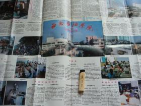 西南石油学院1989招生专业介绍(张绍槐.韩邦彦照片)