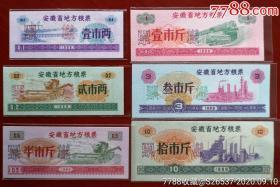 1969安徽省地方粮票《票样》6种(不议价)配套的好机会