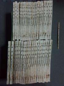 仁寿本二十五史 《后汉书》线装40册全