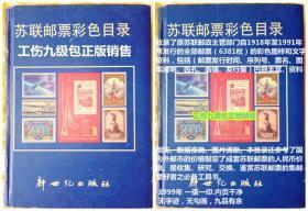 苏联邮票彩色目录---无字迹,无勾画。硬精装、大16开、全彩图,