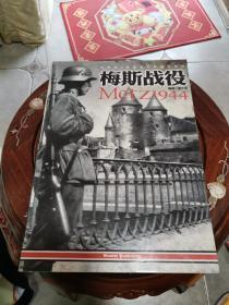 梅斯战役 1944   巴顿第3集团军的要塞攻坚战(私藏保正版16k好品一版一印)SD