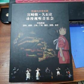 伍迪与天使乐团宫崎骏 久石让动漫视听音乐会 DVD