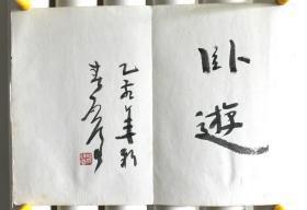 魏启后 书法册页 卧游