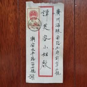 新中国早期,贴国徽原版邮票实寄封。
