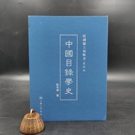 民国沪上初版书:中国目录学史(精装)