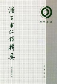 潘子求仁录辑要(理学丛书 全一册)