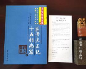 《日本江户汉方医学书选编:医学天正记·十五指南篇》学苑出版社