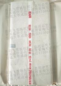 1999年红星四尺棉料单宣,红星宣纸,日本回流老宣纸,红星棉料。