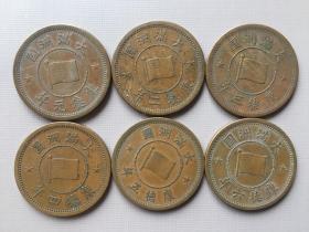 大满洲国壹分铜币(康德元年、康德二年、康德三年、康德四年、康德五年、康德六年)共6枚