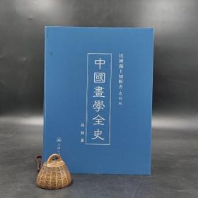 民国沪上初版书:中国画学全史(精装)