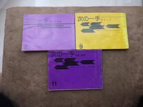 日本回流、日文原版精美围棋书,围棋俱乐部昭和50年2、9、11月附录《下一手系列》3册,口袋本开平装装,整体保存不错。