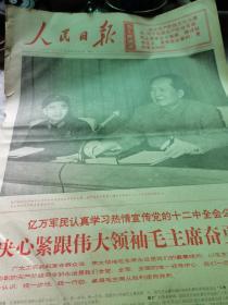 文革人民日报1968.11.4