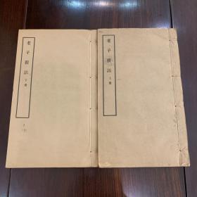 民国13年 马叙伦作序 《老子覈诂》 长开本 线装超佳品厚两册全