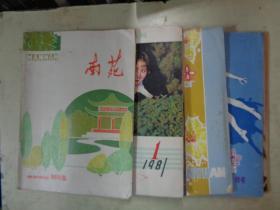 南苑1980年(创刊号),1981年第1、3期、1982年1——3期、1983年第四期南苑小说【7本合售】