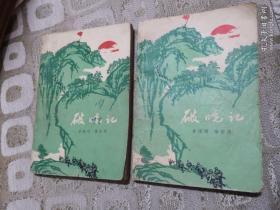 破晓记 (上下册)李晓明、韩庆安创作章回小说,1965年一版三印