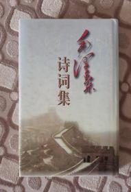 《毛泽东诗词集》(精装)