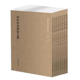 青柯亭本聊斋志异(国学基本典籍丛刊 32开平装 全八册)
