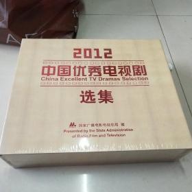 2012中国优秀电视剧选集