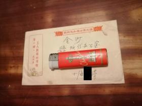 文革信封实寄封:南通县小海镇(毛主席语录+工人)(敬祝毛主席万寿无疆)(1976年)(有信件)