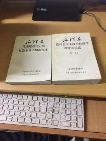 毛泽东读社会主义政治经济学批注和谈话(简本)毛泽东论为建设伟大的社会主义中国而奋斗(清样本)两本和售