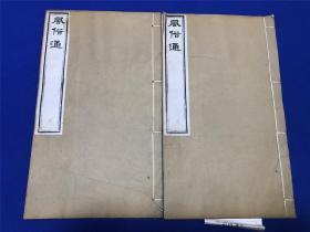 清光绪湖北崇文书局白纸刻本《风俗通》超大开本两册全