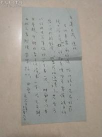 田原信札一页
